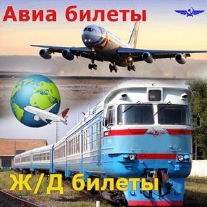 Авиа- и ж/д билеты Месягутово