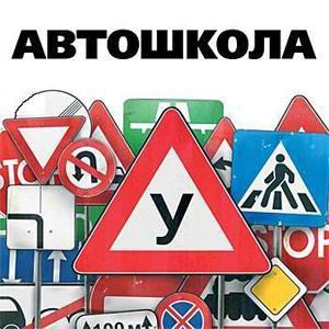 Автошколы Месягутово