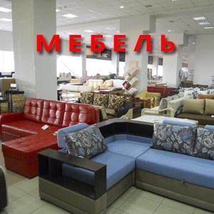 Магазины мебели Месягутово