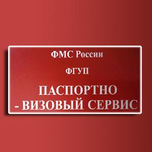 Паспортно-визовые службы Месягутово