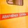 Аварийные службы в Месягутово
