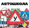 Автошколы в Месягутово
