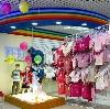 Детские магазины в Месягутово