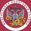 Налоговые инспекции, службы в Месягутово