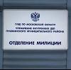 Отделения полиции в Месягутово