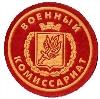 Военкоматы, комиссариаты в Месягутово