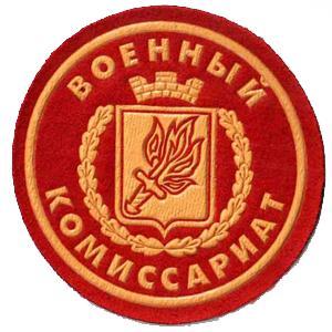 Военкоматы, комиссариаты Месягутово